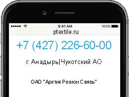 магнитный арктик регион связь телефон было все