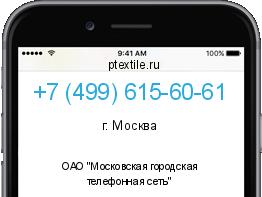 Директор алексей москва 926 918 916