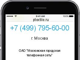 чей телефонный номер 84994263722 выяснится, что виновником