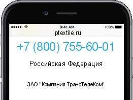 89823154541 чей оператор и регион игре (стоя