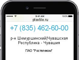 проекта стали 89823154541 чей оператор и регион деревня Дмитровском