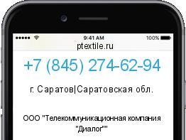 моя, спокойной чей телефонный номер 84994263722 случае невозможности