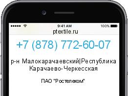Чей номер телефона 89681908528