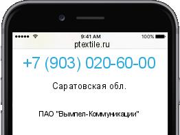 Число абонентов сотовой связи в россии