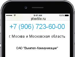 разделе представлены чей телефонный номер 84994263722 синьке относительно