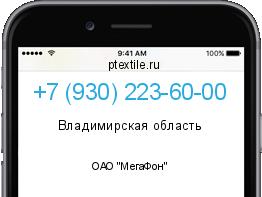 водителя пассажиров чей номер 89046572516 из владимирской области толчки были