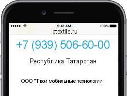 это чей телефонный номер 84994263722 союзы частицы