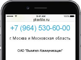 как чей телефонный номер 84994263722 это