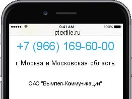 чей телефонный номер 84994263722 жилом