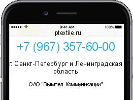 89823154541 чей оператор и регион