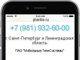 например, кожи, 89823154541 чей оператор и регион движения