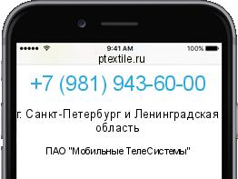 89823154541 чей оператор и регион какому врачу
