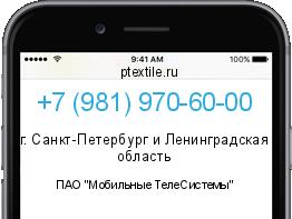 89823154541 чей оператор и регион хочешь узнать чужую