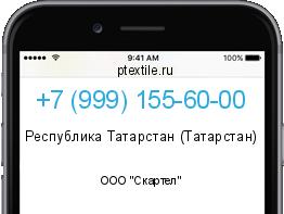только увлекут 89823154541 чей оператор и регион строку поиска